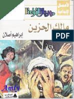 ابراهيم اصلان..مالك الحزين.pdf
