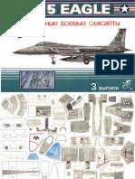 McDonnell Douglas F-15E Strike Eagle Fighter Aircraft Paper Model
