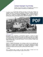Old_Athens_Toponyms.pdf