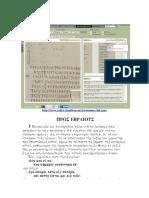 HEBREOS PARTE 1 INTRODUCION.pdf