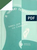 Я читаю по-русски - I Read Russian.pdf