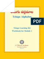 Telugu Alphabet Workbook