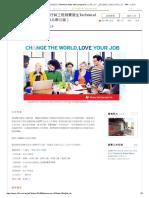 【2017學生實習】-技術行銷工程師實習生Technical Sales Intern Program(台北辦公室)_德州儀器工業股份有限公司 - 104人力銀行