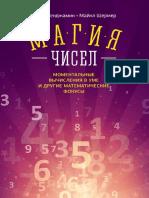 Shermer_Magiya_chisel.pdf