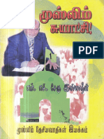 முஸ்லிம் சுயாட்சி