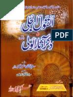 Al Qaulul Jali Fi Zikar Asar e Wali by Maulana Muhammad Ashiq Phulti