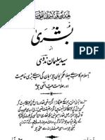 Bushra by Sheikh Syed Sulaiman Nadvi (r.a)