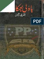 Bauli Bhikaran -bookspk