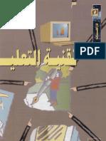 تقنية التعليم الوجه الآخر - مجلة المعرفة - العدد 54- رمضان 1420