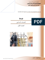 ssv1.pdf المساحة - الحساب المساحي.pdf