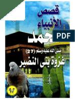27 غزوة بني النضير محمد-٢٧.PDF