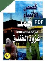 28 غزوة الخندق محمد-٢٨.pdf