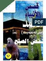 35 نقض الصلح محمد-٣٥.pdf