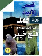 32 فتح خيبر محمد-٣٢.pdf
