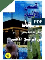 41 لي الرفيق الأعلى محمد-٤١.PDF