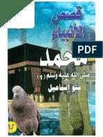 01 بنو إسماعيل محمد-١.PDF