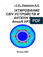 Банков С.Е., Курушин А.А. Проектирование СВЧ устройств и антенн с Ansoft HFSS.pdf