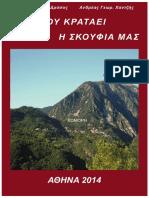 ΑΠΟ ΠΟΥ ΚΡΑΤΑΕΙ Η ΣΚΟΥΦΙΑ ΜΑΣ.pdf
