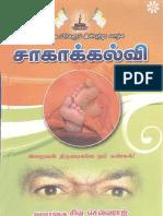 Saka Kalai Updated