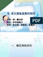 06 语文测验蓝图的制定