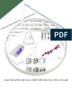 النمذجة الرياضية لقوام التربة في البادية