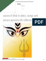 नवरात्र में मिले ये संकेत, समझ जाएं समस्त ब्रहामाण्ड की शक्तियां हैं मेहरबान