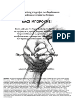 Invitation FlyerGreek[1]