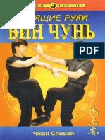 Вин Чун. Разящие Руки