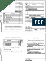 APX-KOHCTP-BK-OB.pdf