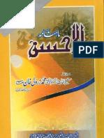 Jamadi_ul_Awal_1427