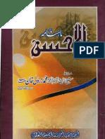 Jamadi_ul_Ikhra_1427