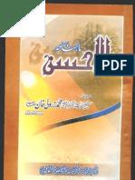 Moharram_1427