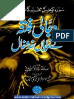 Dajjali Fitna Kay Numaya Khad-O-Khal by Maulana Manazir Ahsan Gilani