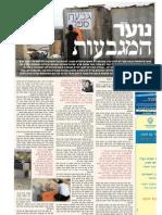 נוער המגבעות, חרדים למען ארץ ישראל