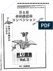 Origami Tanteidan Convention 03.pdf