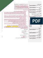 مؤتمر  المشاركة المجتعية لترشيد الاستهلاك  والتخلص من المخلفات.pdf