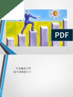HKPC - 打造A級主管、提升領導執行力