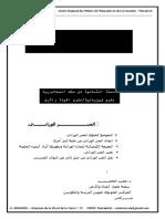 Amahmid21infogenetiquelocalisationtransmissionexpression 141128092120 Conversion Gate01