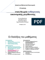 Development Economics L8