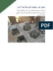 اختبار كسر مكعبات الخرسانة.pdf