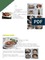 电压力锅菜谱