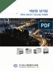 Poong Cheon Vina Open Circuit Steel Casing III