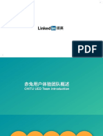 China UX Team Introduction(linkedin of chitu team)