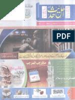 magazine.ahlehadith.org...HRAL Shumara No 15, 2017,1