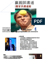 親子講座-親職教育系列講座-雙贏親師溝通-詹翔霖副教授.ppt