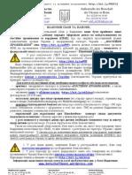 Інформація про взяття на ПКО