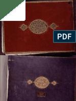 Ein Quran Exemplar vom 8ten Jahhundert