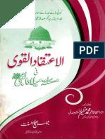 Al Ateqad Ul Qawi Fi Masala Milad Un Nabi by Qazi Azeem Naqshbandi