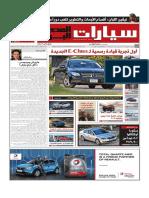 ملحق سيارات «المصري اليوم» 13 أبريل 2017