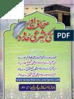 Sahafat Aur Uski Shari Hudood